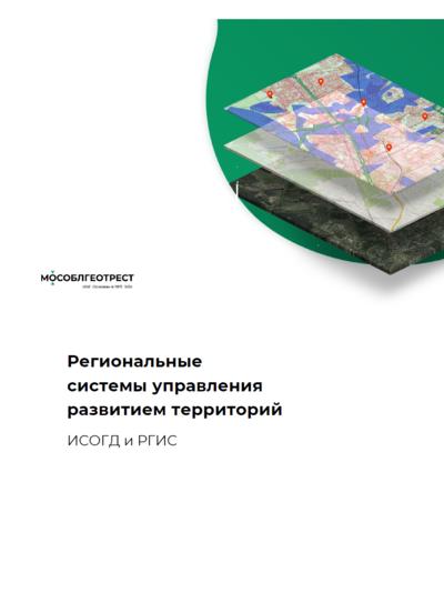 Региональные системы управления развитием территорий. ИСОГД и РГИС. Презентация