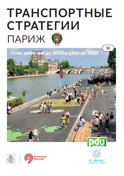Транспортные стратегии: Париж 2030-2050. Обзор Дептранса Москвы