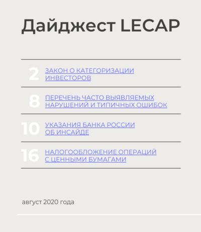 Дайджест LECAP: категоризация инвесторов, типичные ошибки, инсайд, налогообложение