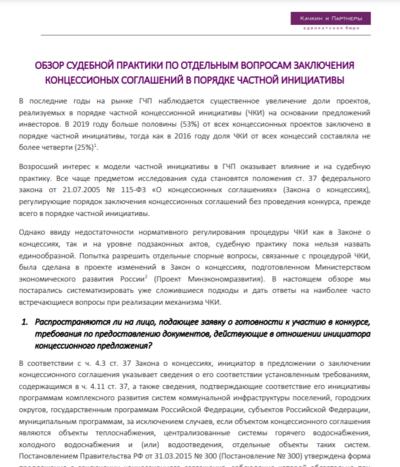 Обзор судебной практики по отдельным вопросам заключения концессионных соглашений в порядке частной инициативы