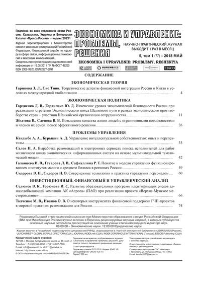 Выпуск научно-практического журнала «Экономика и управление: проблемы, решения» от мая 2018 года