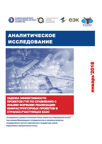 Оценка эффективности проектов ГЧП по сравнению с иными формами реализации инфраструктурных проектах в странах - участницах ЕАЭС
