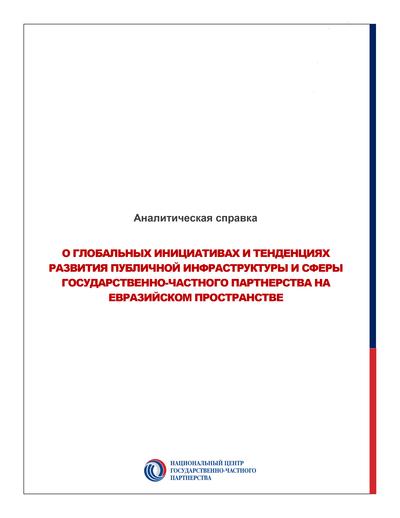 Аналитическая справка о глобальных инициативах и тенденциях развития публичной инфраструктуры и сферы ГЧП на Евразийском пространстве