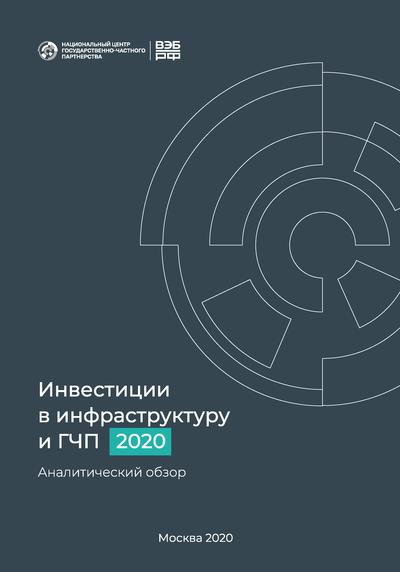 Инвестиции в инфраструктуру и ГЧП 2020. Аналитический обзор