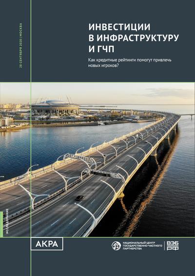 Инвестиции в инфраструктуру и ГЧП. Как кредитные рейтинги помогут привлечь новых игроков?