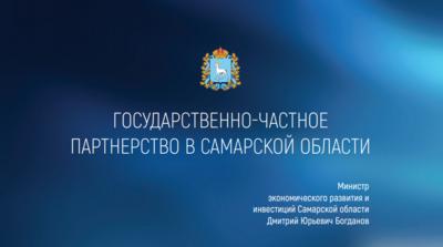 ГЧП в Самарской области