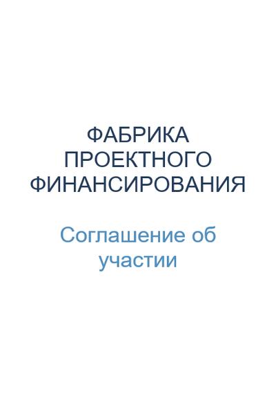 """Соглашение об участии в программе """"Фабрика проектного финансирования"""""""