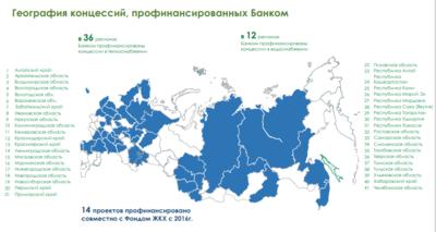 География концессий, профинансированных ПАО Сбербанк