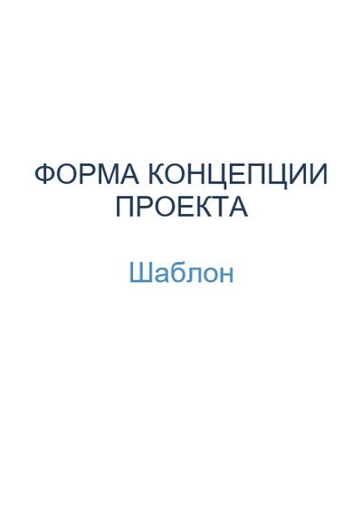 Форма концепции проекта. Финансирование инфраструктуры. ВЭБ.РФ