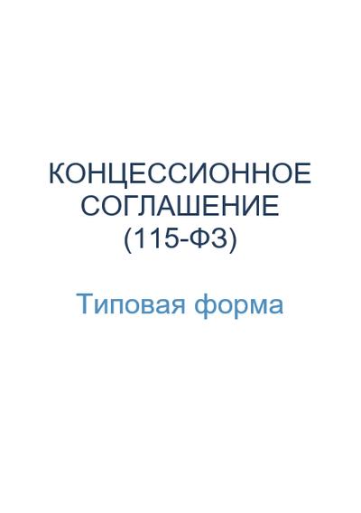 Рекомендуемая форма концессионного соглашения в сфере обращения с ТКО