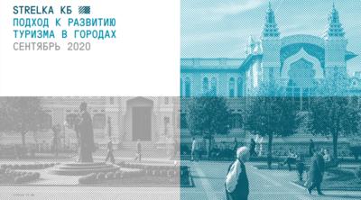 Подход к развитию туризма в городах