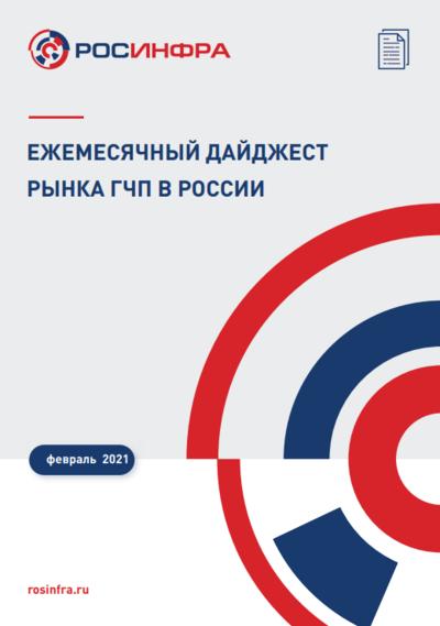 Ежемесячный дайджест рынка ГЧП в России. Февраль 2021