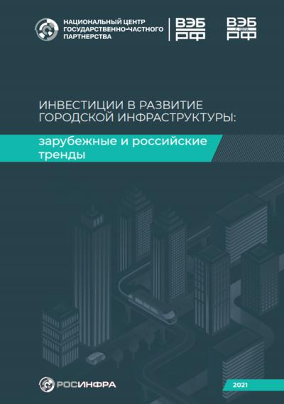Инвестиции в развитие городской инфраструктуры: зарубежные и российские тренды