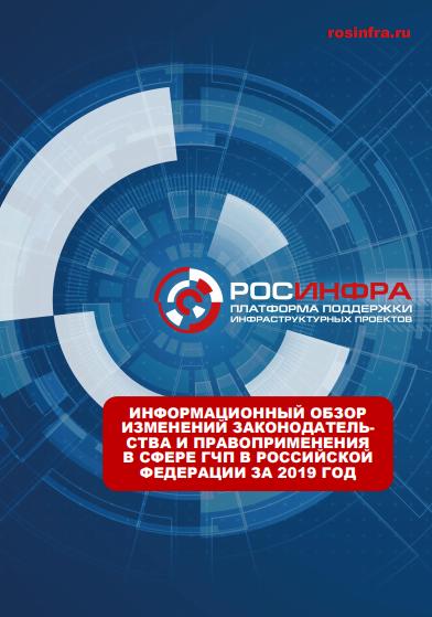 Информационный обзор изменений законодательства и правоприменения в сфере ГЧП в Российской Федерации за 2019 год