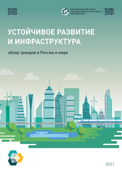Устойчивое развитие и инфраструктура: обзор трендов в России и мире