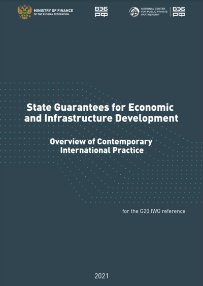 State guarantees for Economic and Infrastructure Development: Review for International Practice for G20 IWG reference