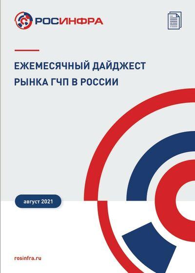 Ежемесячный дайджест рынка ГЧП в России. Август 2021