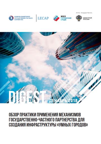 """Обзор практики применения механизмов ГЧП для создания инфраструктуры """"Умных городов"""""""