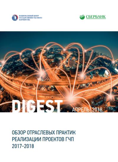 Обзор отраслевых практик реализации проектов ГЧП 2017-2018
