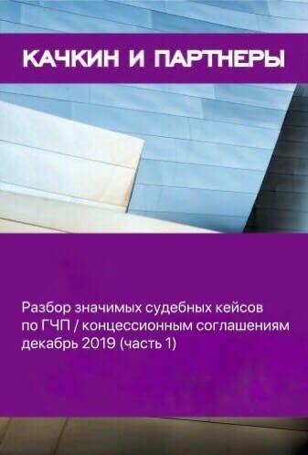 Разбор значимых судебных кейсов по ГЧП и концессионным соглашениям за декабрь 2019 года