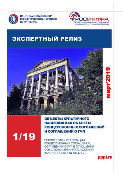 Объекты культурного наследия как объекты концессионных соглашений и соглашений о ГЧП. Экспертный релиз