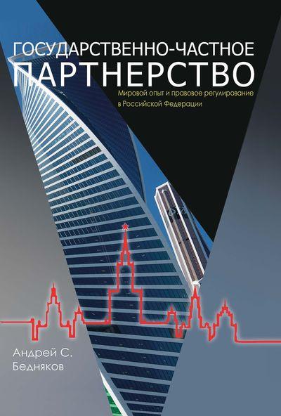 Государственно-частное партнерство: мировой опыт и правовое регулирование в Российской Федерации