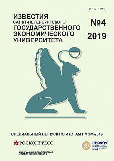 Национальные проекты России: проблемы и решения